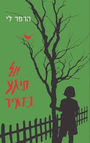 סיפורה של תיי הוף – עורכת ספרותית