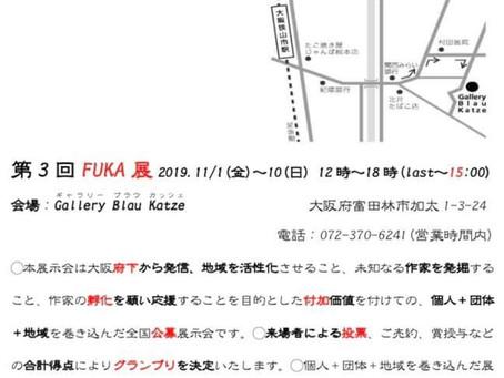 FUKA展に出展します