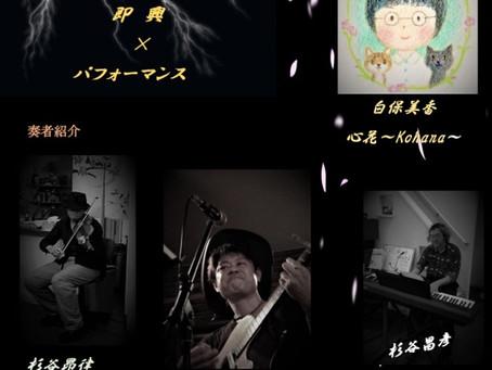心花kohana絵画展  〜The heart of sketch 心に映るものを描く 特別企画イベント〜