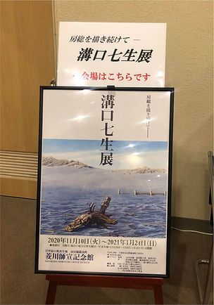 溝口七生展2.jpg