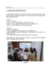 20200624 뉴스레터 18호.hwp.pdf_page_2.jpg