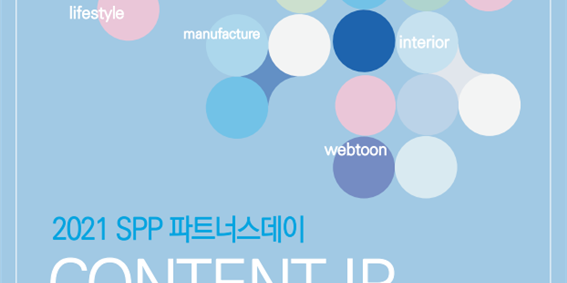 2021 SPP 파트너스 데이 : 콘텐츠 IP 비즈매칭 행사 개최