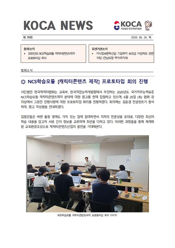 20200624 뉴스레터 18호001.png
