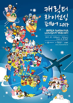 서울캐릭터라이선싱 페어2017.jpg