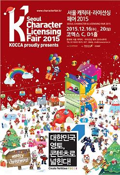 캐릭터라이선싱페어2015.PNG