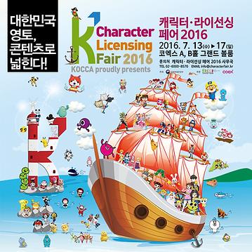 2016 서울캐릭터라이선싱페어.png