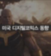 avengers-wojna-bez-granic.png