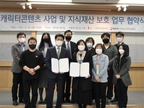 한국캐릭터협회-(주)아이피아이,지식재산 보호업무를 위한 협약 체결