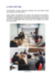 20200618 뉴스레터 17호.pdf_page_2.jpg