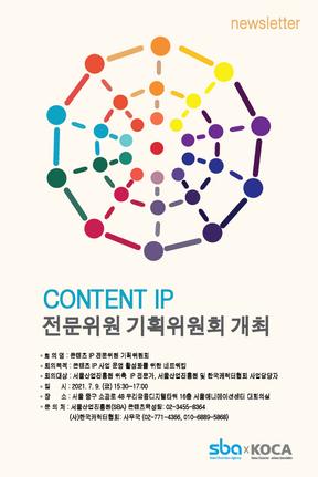 CONTENT IP 전문위원 기획위원회 개최