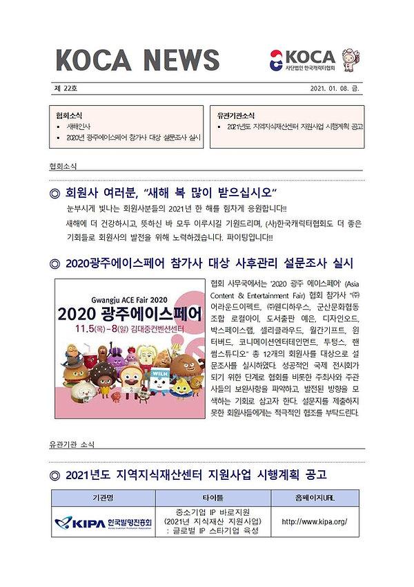 2021 0107 뉴스레터 22호001.jpg