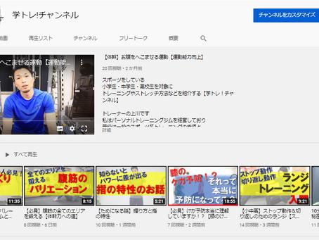 学生向けトレーニングの「学トレ!」チャンネル