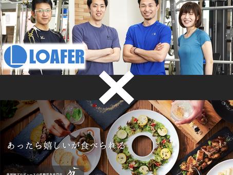 LOAFER×ローカーボキッチン然 ダイエットのためのコラボプラン