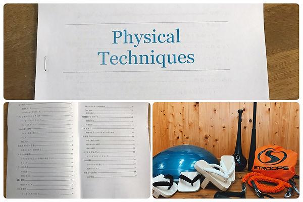フィジカルテクニックとは、トップスポーツ選手が自然と使っていたり、センスと言われていたものをまとめています。パフォーマンスアップや怪我の予防などにつながる身体の使い方をお伝え