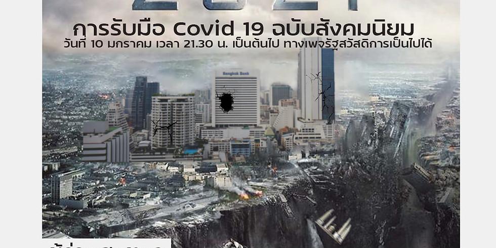 การรับมือ Covid-19 ฉบับสังคมนิยม