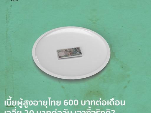 เบี้ยยังชีพผู้สูงอายุแบบไทย ๆ