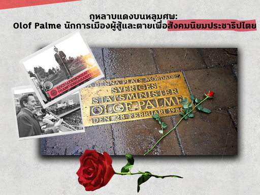 """""""Olaf Palme นักการเมืองผู้สู้และตายเพื่อสังคมนิยมประชาธิปไตย"""""""