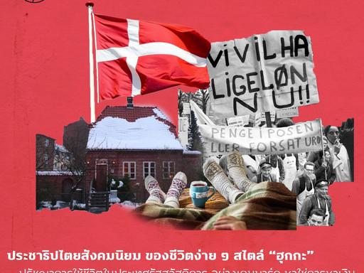 """ประชาธิปไตยสังคมนิยม ของชีวิตง่าย ๆ สไตล์ """"ฮุกกะ""""  ฮุกกะ (Hygge)"""