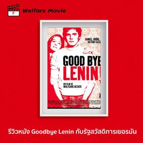 รีวิวหนัง Goodbye Lenin กับรัฐสวัสดิการเยอรมัน