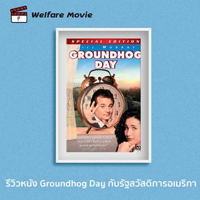 รีวิวหนัง Groundhog Day กับรัฐสวัสดิการอเมริกา