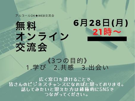 【無料】6月開催 オンライン交流会について《告知》