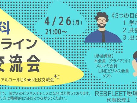 【無料】4月開催 オンライン交流会について《告知》