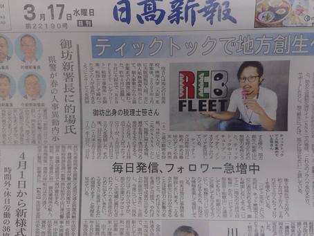 地元和歌山県の新聞社に取り上げて頂きました!