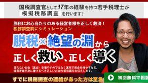 【「税務調査RISK相談室」開設のお知らせ】