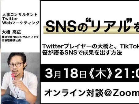 "『SNSの""リアル""を語る』オンライン座談会"