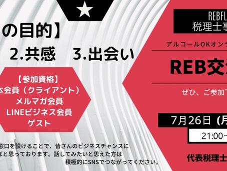 【無料】7月開催 オンライン交流会について《告知》