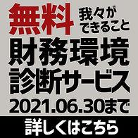 無料財務環境診断サービス.jpg