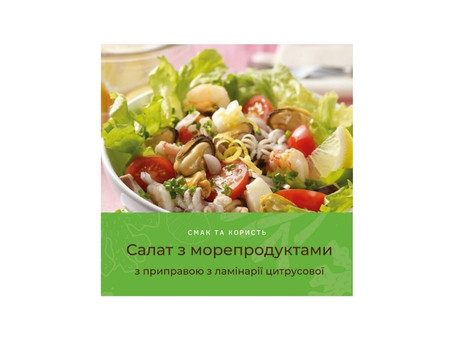 Салат з морепродуктами Di Mare⠀