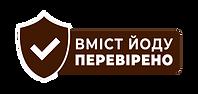 ВмістЙодуПЕРЕВІРЕНО.png