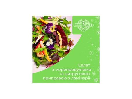 Салат з морепродуктами та цитрусовою приправою з ламінарії
