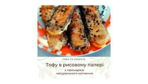 Тофу в рисовому папері, обсмажений в клярі