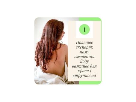 Пояснює експерт: чому вживання йоду важливе для краси і стрункості