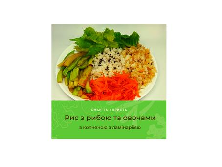 Рис з рибою та овочами