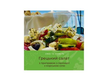Грецький салат зі смаком та ароматом моря!