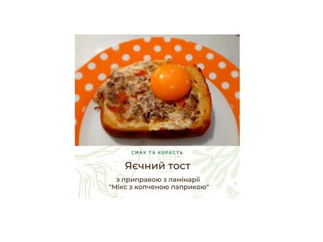 Яєчний тост