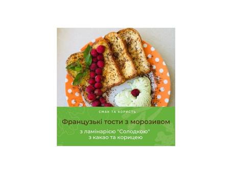 """Французькі тости з """"Солодкою"""" приправою з ламінарії"""
