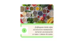 Дефицит йода при веганском питании: почему возникает и что с этим делать