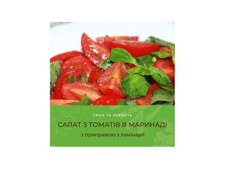 Салат з томатів в маринаді
