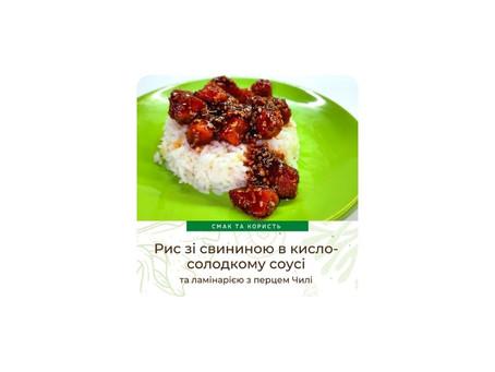 Рис зі свининою в кисло-солодкому соусі