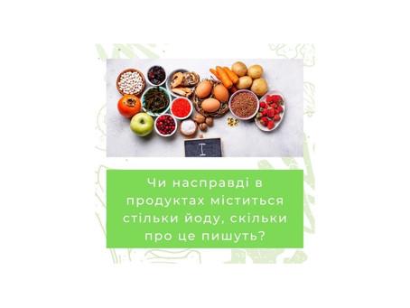 Чи насправді в продуктах міститься стільки йоду, скільки про це пишуть?