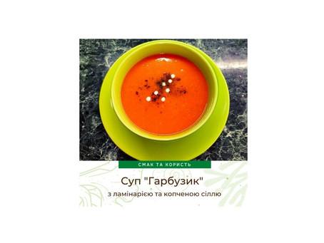 Суп «Гарбузик» з ламінарією та копченою сіллю