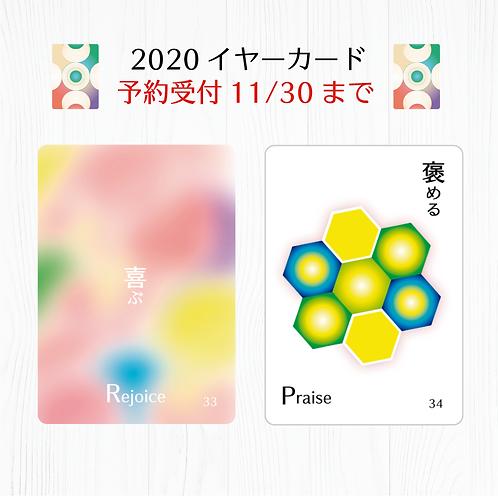 【再販】2020イヤーカード〜喜ぶ・褒める〜