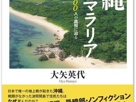 あけび書房『沖縄「戦争マラリア」』(今月の一冊)