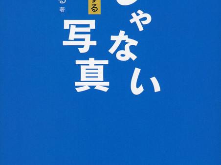 梓出版社『じゃない写真』(今月の一冊)