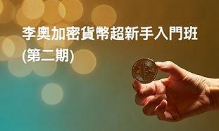 [公開] 10月30日(六) - 超新手入門班(第二期)現已接受報名