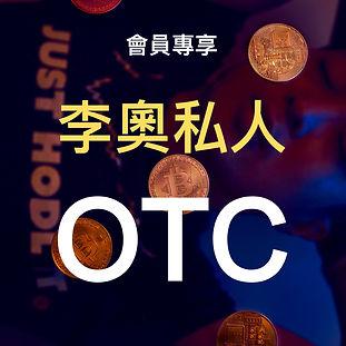 〔凍飲或以上〕 最新試行會員專享福利 - 李奧私人 OTC